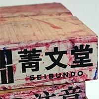 菁文堂 ハンコ