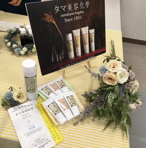 タマ美容化学 商品