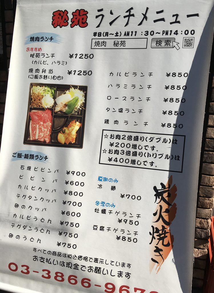 炭火焼肉「秘苑」ランチメニュー