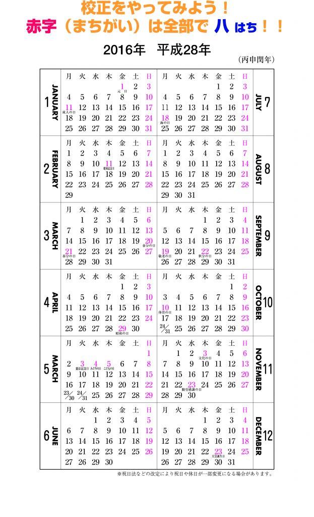 2016カレンダー問題