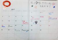 寄せ書き 日記 2017-9