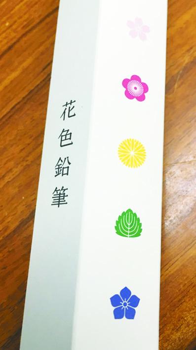 花色鉛筆 ケース