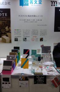 2017 ISOT 菁文堂ブース