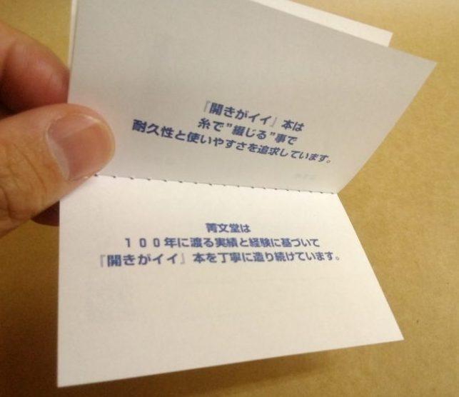 名刺 製本 ハンドメイド