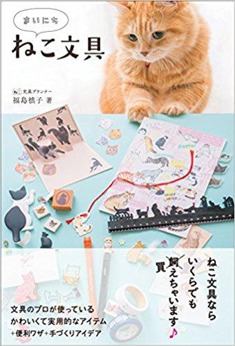 まいにち ねこ文具 著:福島慎子