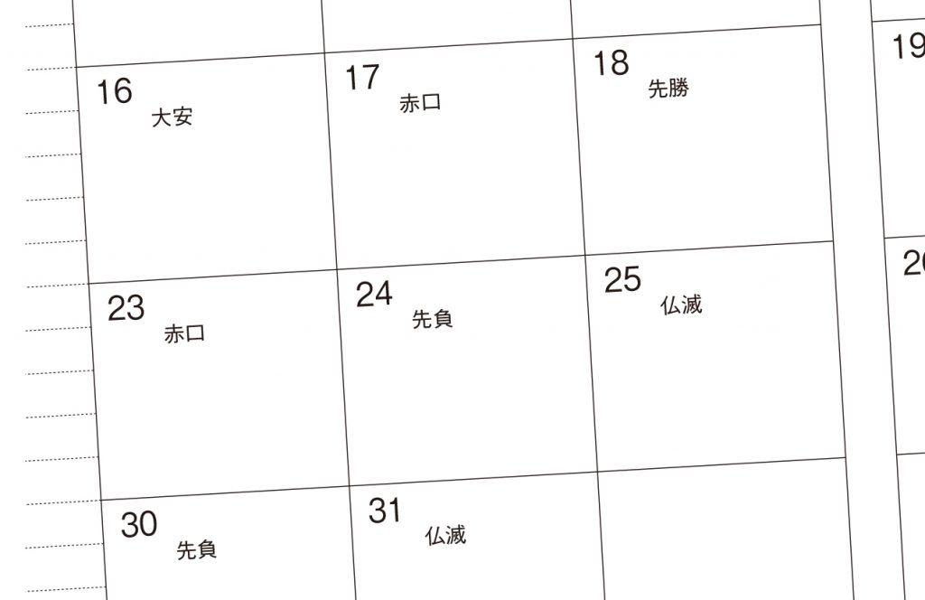 六曜入りカレンダー