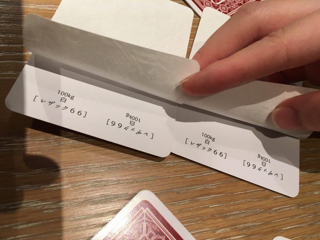 紙神経衰弱 レザック66