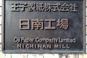 王子製紙日南工場看板