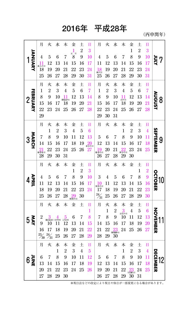 2016正しいカレンダー