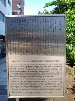 浅草天文台