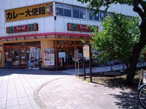 浅草天文台跡 なか卯 カレー大使館