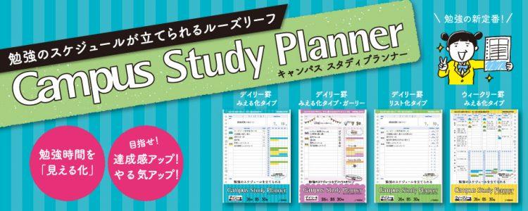 コクヨ Campas Study Planner