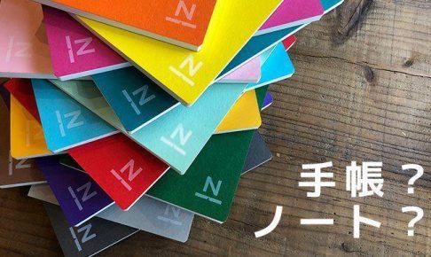 ノンブルノート「N」