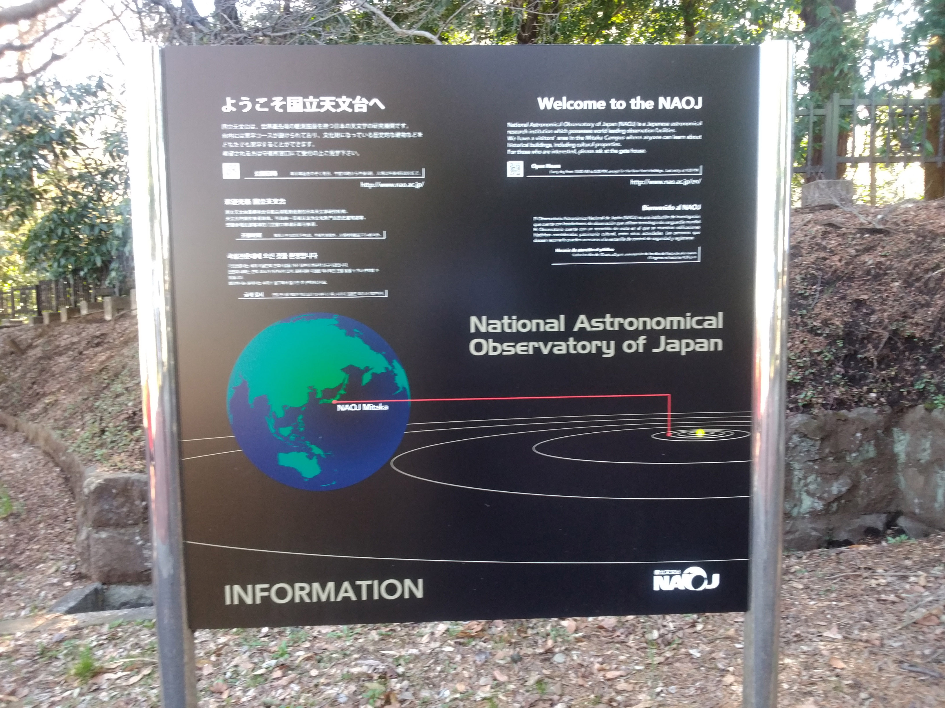 国立天文台ウエルカムボード