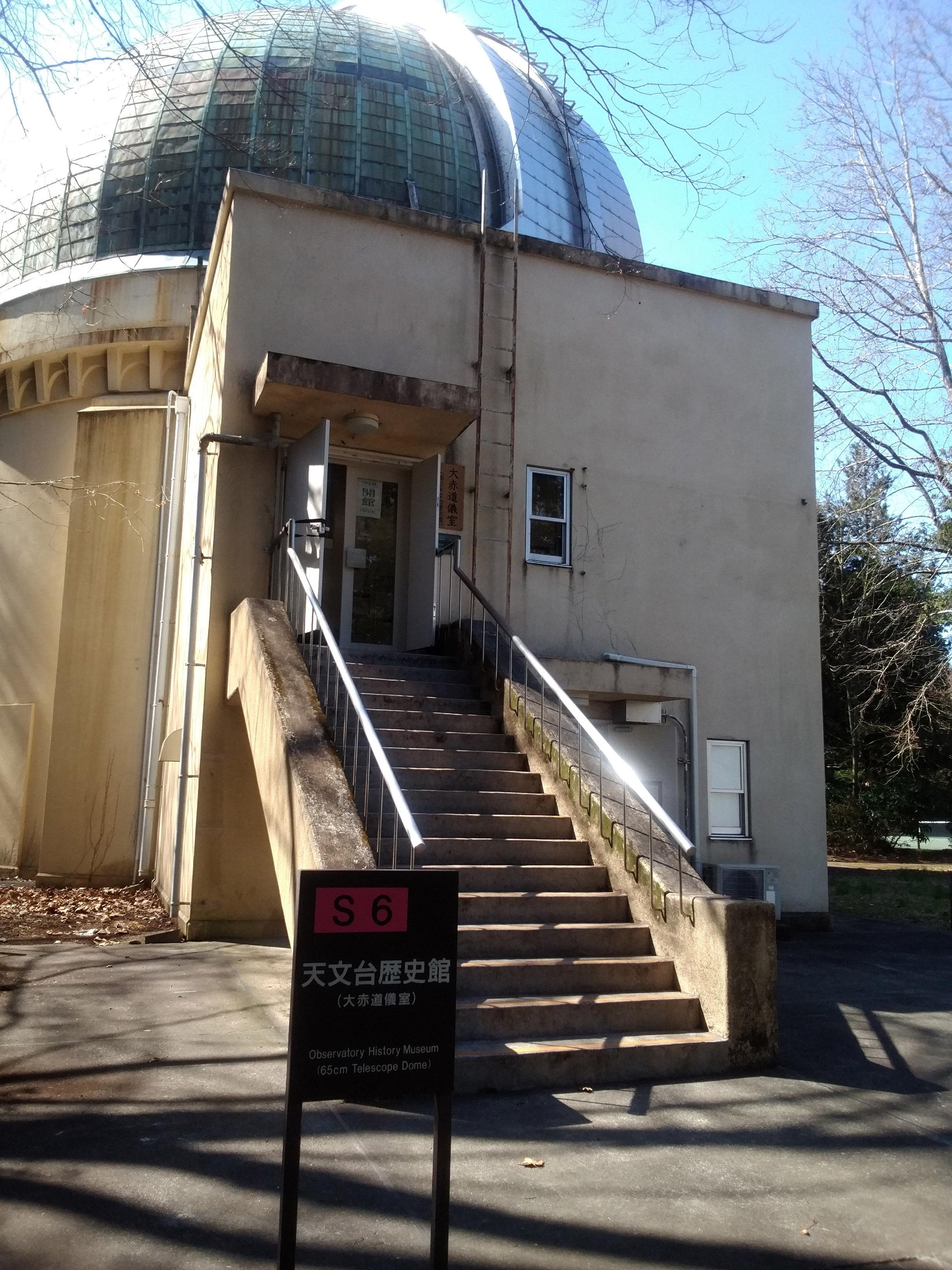 国立天文台天文台歴史館