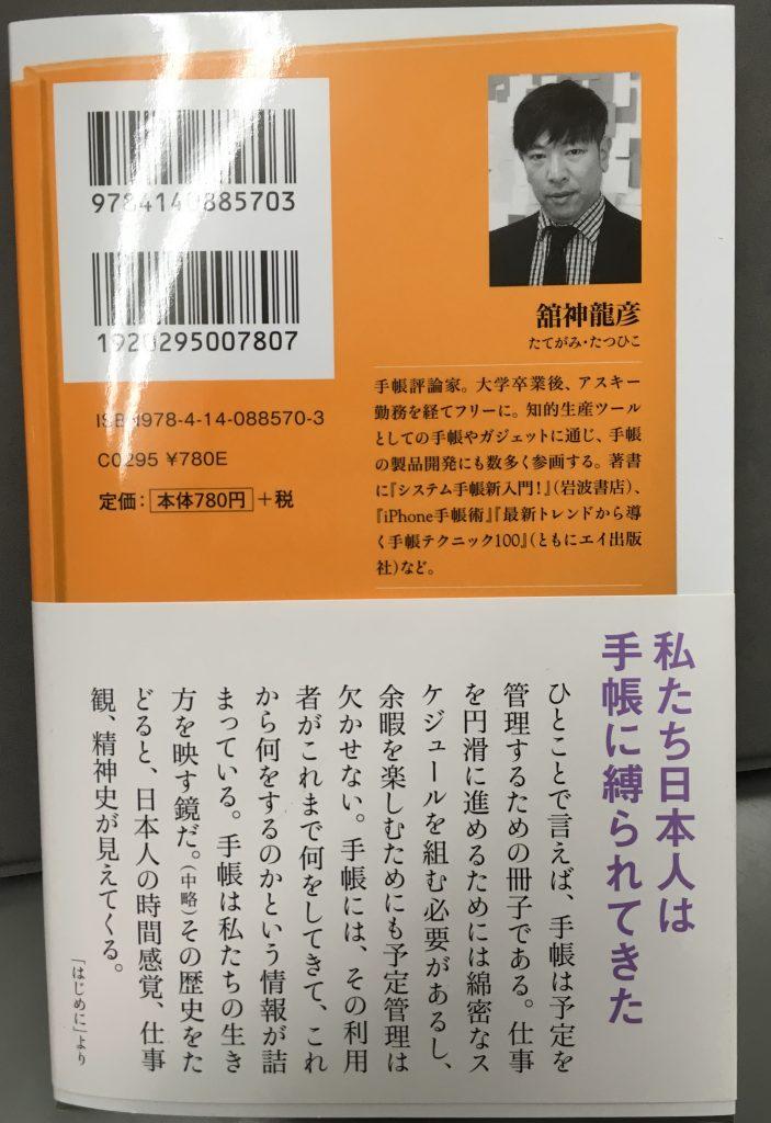 手帳と日本人 裏表紙