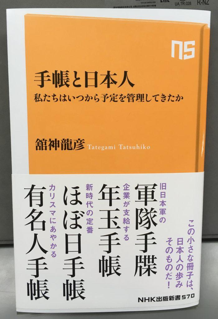 手帳と日本人 表紙
