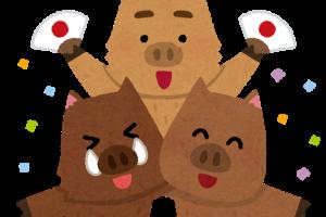 いのしし三兄弟