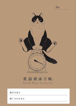 愛猫健康手帳 表紙