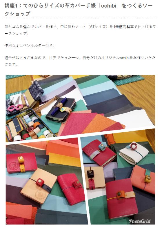 革カバー手帳「ochibi」ワークショップ