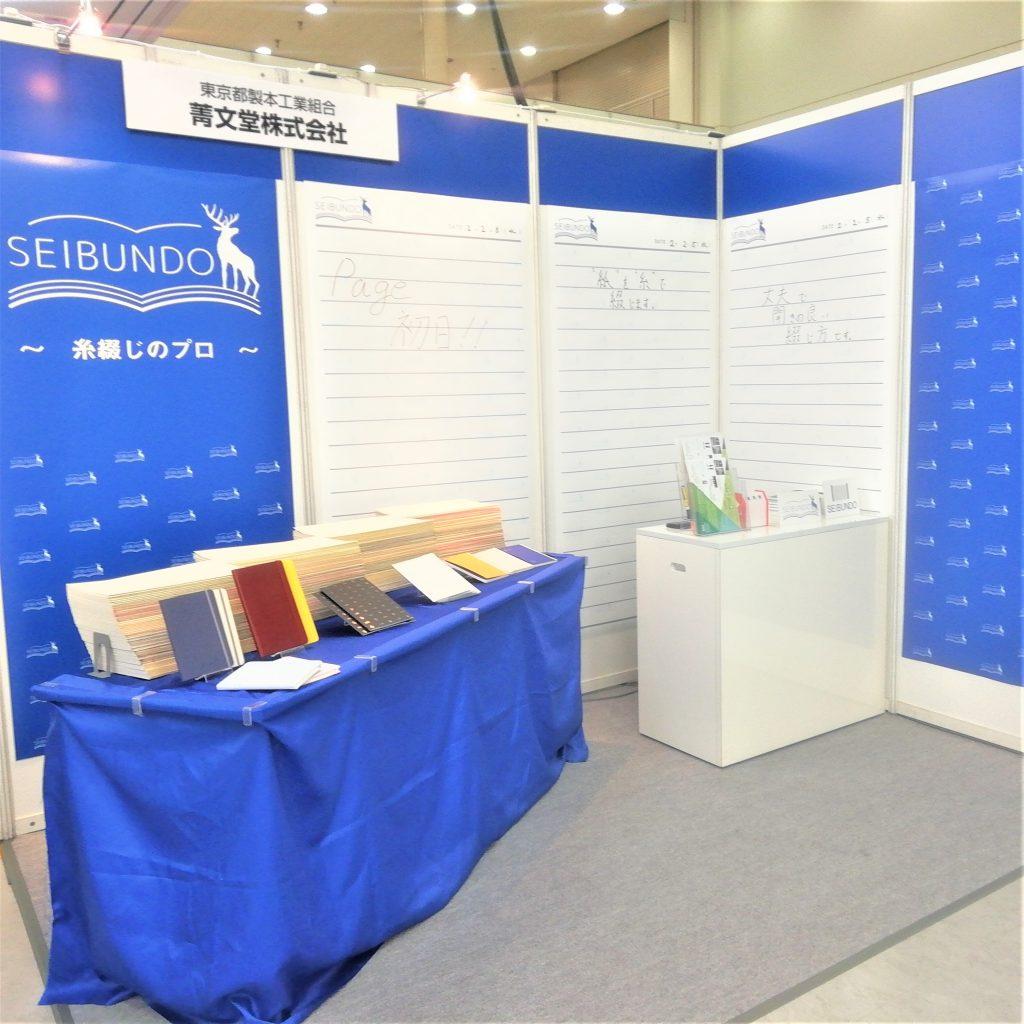 page2020菁文堂ブース
