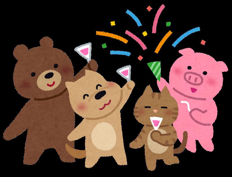 動物たちのパーティ