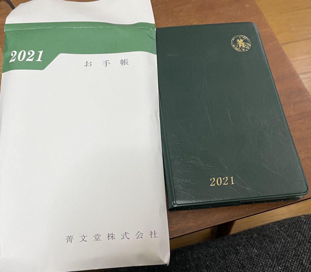菁文堂手帳の表紙と封筒
