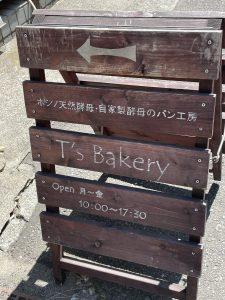 奥まったところにあるT's bakeryさん。看板を見逃さないように!