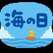 海の日~2020年祝日移動~